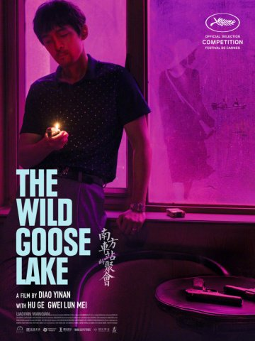 Озеро диких гусей